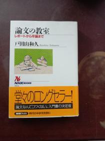 日本日文原版书 论文の教室レポートから卒论まで 户田山和久 NHK出版 2002年