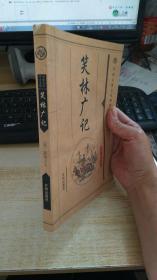 中国古典文化精华:笑林广记