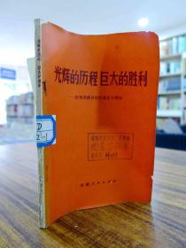 光辉的历程巨大的胜利-庆祝西藏自治区成立十周年(含毛语录一则 1975年一版一印)