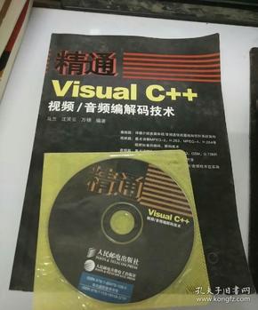 精通Visual C++视频、音频编解码技术