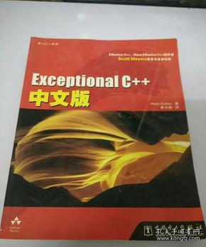 Exceptional C++中文版