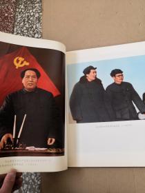 (补图勿拍)毛主席的光辉一生照片集(精装没有版权)保证当时老版本,图片较多只拍了60张照片还有补图在书店搜一下
