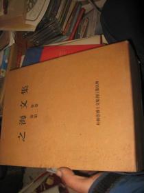之海文集(第一,二卷  缺第一张签名页,韩中对照,英文版