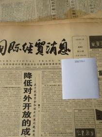 国际经贸消息.1995.4.13