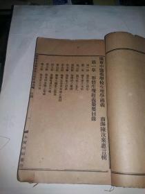 《广东中医医药学校  生理讲义》1册3章,有学者批校