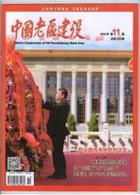 《中国老区建设》(2018年第11期)总第273期
