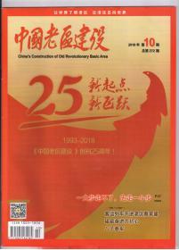 《中国老区建设》(2018年第10期)总第272期 创刊25周年