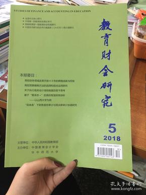 教育财会研究2018年5月