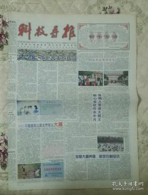 2002年1月《科技导报》(兆丰科技广告增刊)