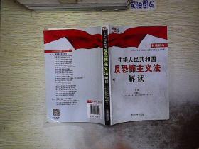 中华人民共和国反恐怖主义法解读.