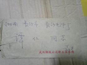 湖北画家郑士彬信札