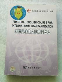 国标标准化实用英语教程