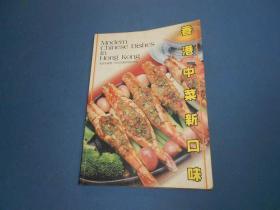 香港中菜新口味-16开