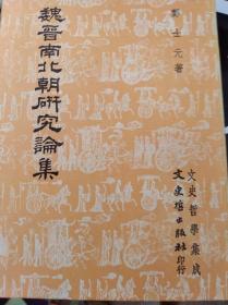 魏晋南北朝研究论集  84年初版,包快递