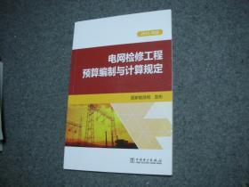 2015年版  电网检修工程预算编制与计算规定