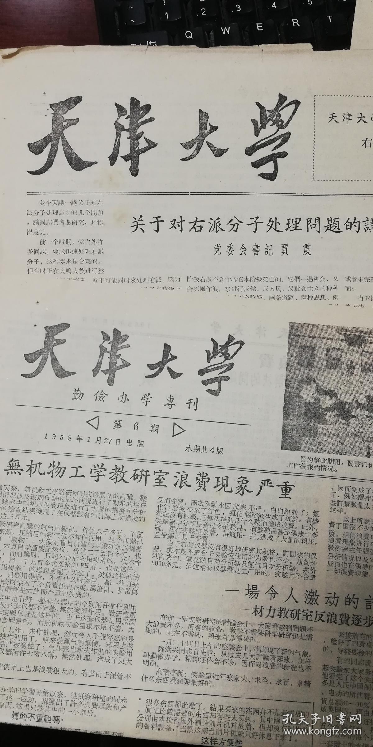 《访问王堤顶乡农业合作社徐茂起,李振义》,土木系杜光兴,电力系沈家图片