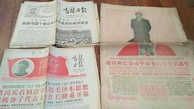 吉林日报 1968年24份 合 售