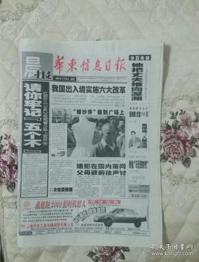2001年11月23日《华东信息日报》(我国出入境六大改革)