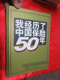 我经历了中国保险50年      【大16开,硬精装】