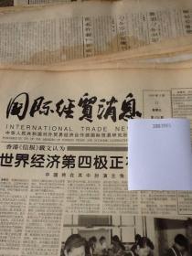 国际经贸消息.1995.5.12