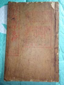 民国法律资料--------《中华民国新刑律笺释》!(第二十七章至第三十六章!竖版繁体,上海广益书局)