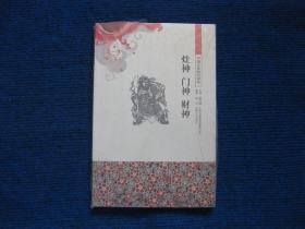 【中国文化知识读本】灶神 门神 财神(未开封)