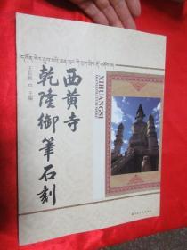 西黄寺乾隆御笔石刻          【大16开】