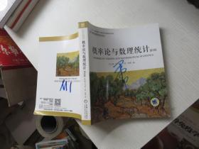 概率论与数理统计(第3版) 私藏