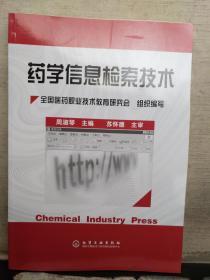 药学信息检索技术.(2018.3重印)