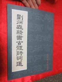 刘炳森隶书古体诗词选          【大16开】