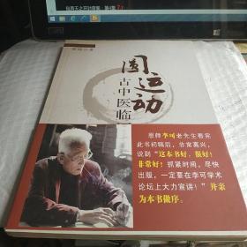 圆运动古中医临证应用