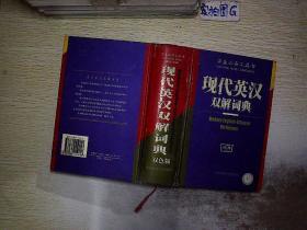 现代英汉双解词典...