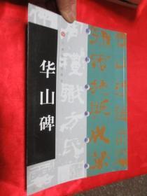 华山碑   (中国碑帖经典 )      【大16开】