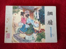 连环画《聊斋胭脂》窦世魁山东人民出版社1980年8月1版9月2印好品