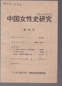 中国女性史研究 创刊号(日文原版16开本22页)