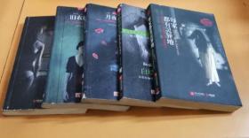 新惊魂六计系列丛书:深夜涂唇/旧衣柜里谁在哭/月夜敲头人/白墙上的舌头/每家都有灵异地(5本合售)