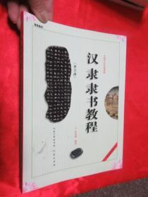 汉隶隶书教程(曹全碑)(最新修订版)           【大16开】