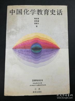 徐振亚 签赠本《中国化学教育史话》,赠常文保,江西教育出版社1993年12月一版一印