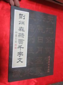 刘炳森隶书千字文      【大16开】