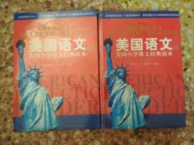 美国语文(上下册,2本合售)