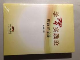 学习实践论:时政评论选 (全新未拆封)