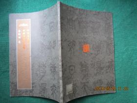 中国美术馆典藏书法作品集 (李刚田卷)作者签赠本