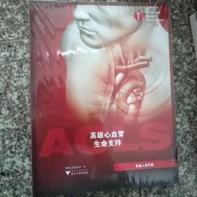 高级心血管生命支持实施人员手册