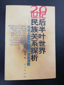 阮西湖 签赠本《20世纪后半叶世界民族关系探析》,赠王缉慈,民族出版社2004年5月一版一印