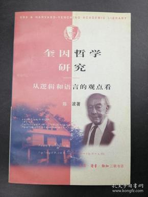 陈波 签赠本《奎因哲学研究——从逻辑和语言的观点看》,赠丰子义,生活•读书•新知三联出版社1998年9月一版一印