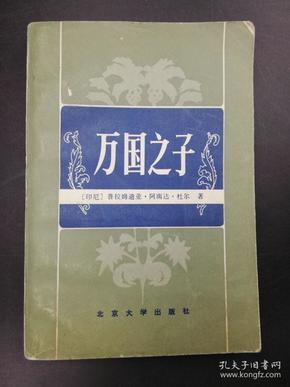 居三元 签赠本《万国之子》,赠兴根,(印尼)普拉姆迪亚•阿南达•杜尔著,北京大学出版社1983年9月一版一印