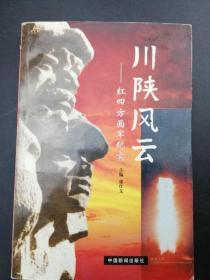 张银春 签赠本《川陕风云》,赠苟君厉,中国新闻出版社2003年一版一印