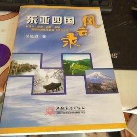 东亚四国风云录:日本·韩国·朝鲜·中国国际经济政论文集:1959~2004(作者签赠本)