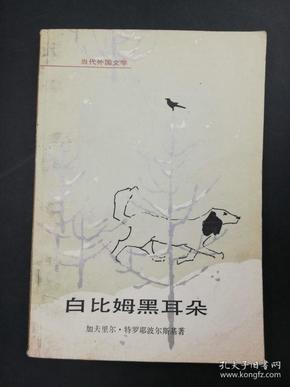 栗周熊 签赠本《白比姆黑耳朵》,赠叶明珍,(苏)加夫里尔•特罗耶波尔斯基著,外国文学出版社1979年9月一版一印