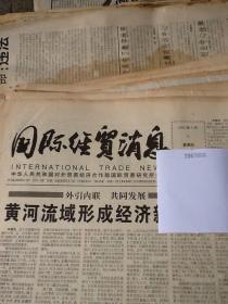 国际经贸消息.1995.5.11